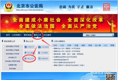 北京市企�I公章刻制流程