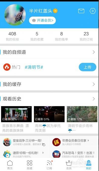 优酷视频_新版优酷app上传视频的方法与特色
