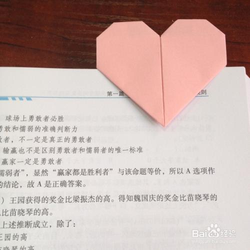 读书好心情 爱心形书签的折法