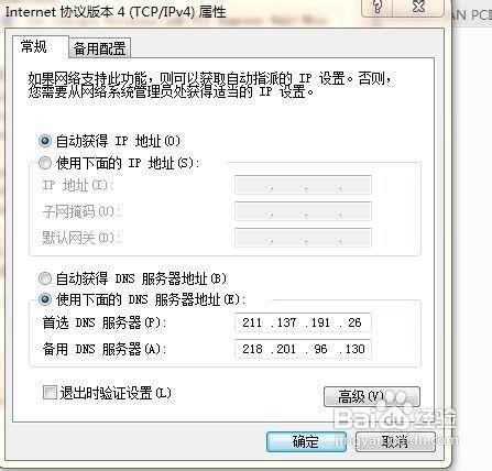 怎样更改DNS地址