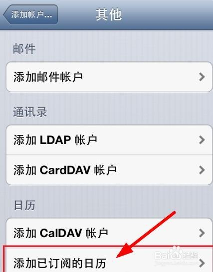 苹果手机日历怎么显示农历图片