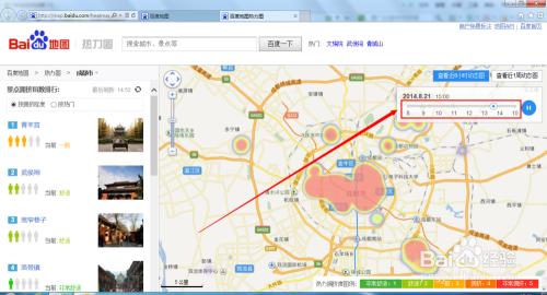 2 打开百度地图网页,可以浏览百度地图,三维地图和影像地图.