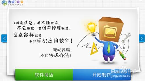 APP制作,APP开发平台,APP教程