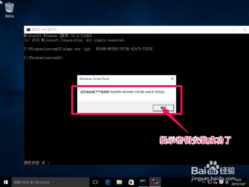 windows10中文专业版安装激活的方法(亲测可用)