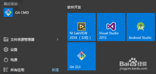 Win10下安装Git for windows