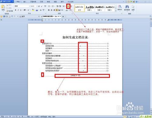 如何制作word文档的目录图片