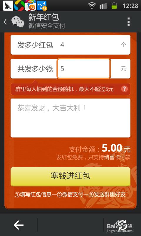 台州微信红包群