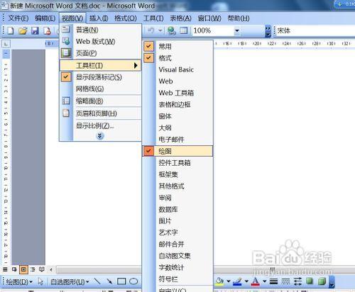"""电脑 > 电脑软件  1 新建一个word 文档,通过""""视图""""-""""工具栏""""-""""绘图""""图片"""