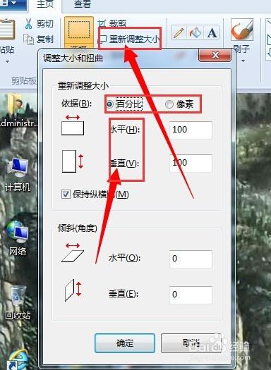 游戏/数码 电脑 > 电脑软件   2 打开画图工具后,接下来就可以要选择图片