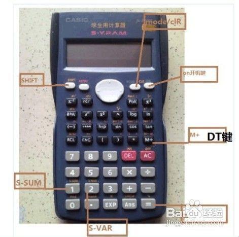 科学计算器的使用指导