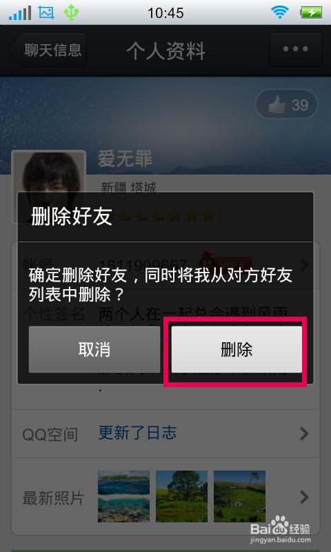 您可以登录QQ空间点击说说=》我的说说=》找到想要删除的说说=》