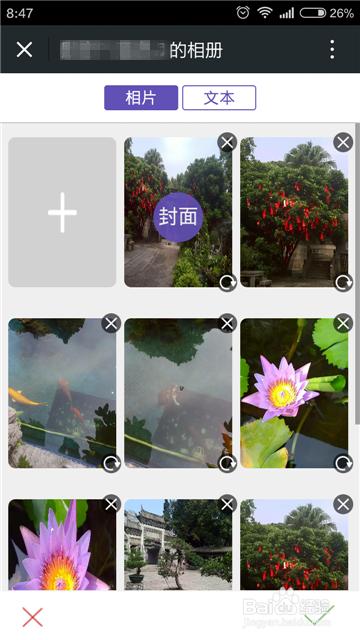 怎么使用微信制作音乐相册图片
