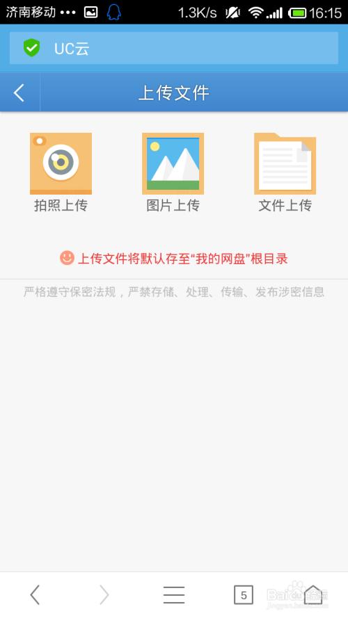 使用UC云盘通过浏览器离线下载种子文件