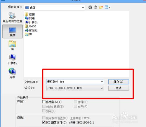 ps怎么保存jpg格式图片图片