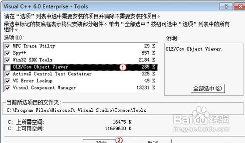 如何解决Windows7系统不兼容VC++6.0的问题