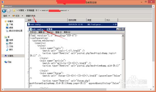discuz x3.2设置伪静态之后出现问题的解决方法
