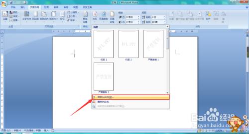 制作word文档时怎么插入图片水印图片