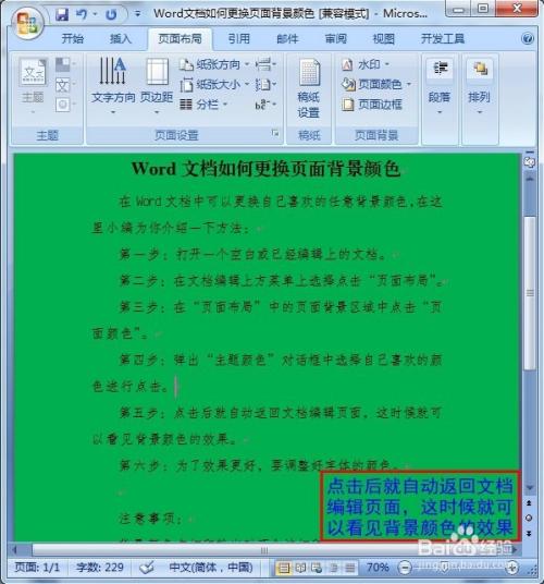 word文档如何更换页面背景颜色图片