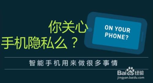 自带隐私功能的手机_苹果手机隐私保护_手机隐私保护