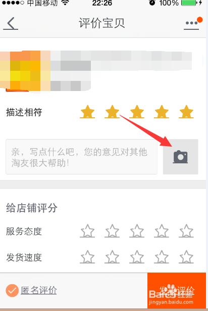手机淘宝购物评价如何晒照片/上传照片方法教程图片