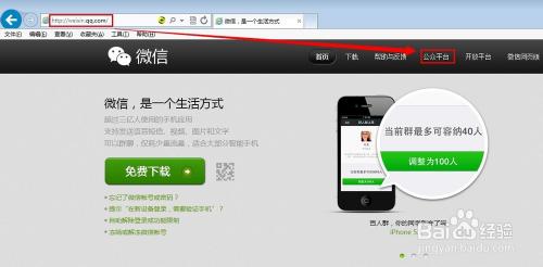 微信公众账号怎么注册