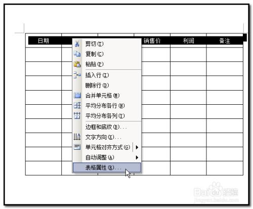 word表格中如何设置每一页都显示表头?固定表头图片