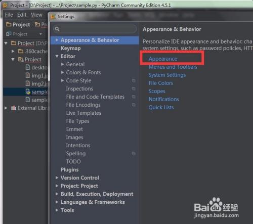 Pycharm4.5设置字体大小和背景颜色教程