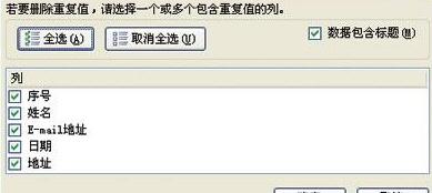 Excel怎样查找删除重复数据