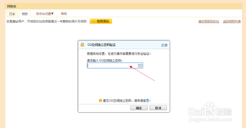 如何恢复qq空间被删除的照片qq空间照片恢复