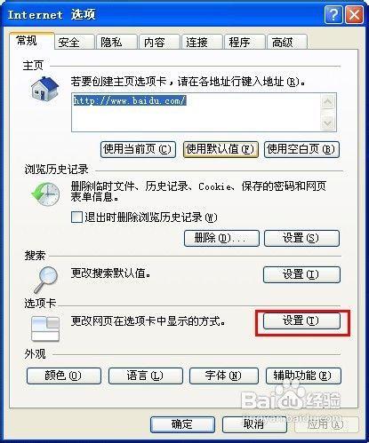 如何为同一IE浏览器中打开多个页面