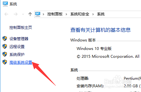 Win10正式版无故自动重启解决办法