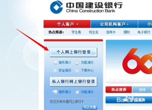 建行网上银行�y�*9ch_2 输入并且搜索之后,在该浏览器的搜索结果中,找到建设银行网上银行
