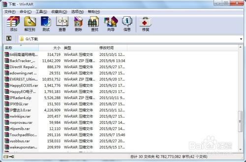 win7的winrar压缩文件图标不显示图片