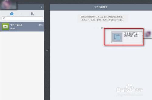 微信网页版在哪看收藏?微信网页版看收藏方法