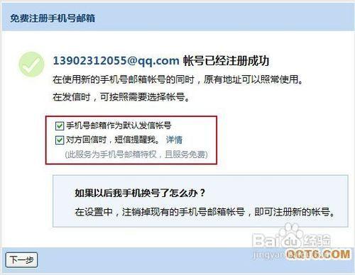 qq邮箱账号怎么改_怎样免费注册手机号的qq邮箱账号?