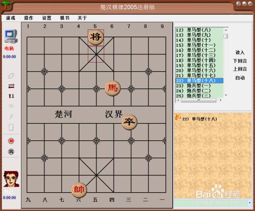 残局攻杀大全:单马型(十八)棋谱图片