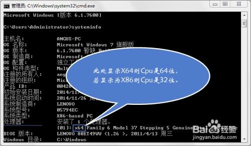 如何查看CPU是多少位