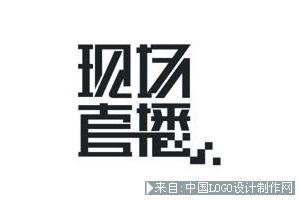 logo设计中的中文字体设计的10种方法