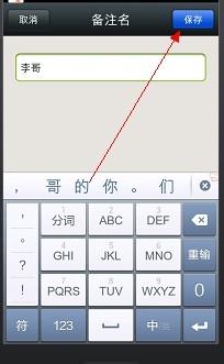 微信怎么改备注名字?微信更改备注名字教程