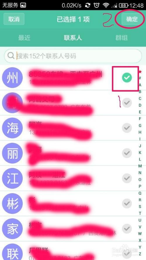 手机小米红米手机拦截设置黑名单号码?怎么改华为手机的字体颜色图片