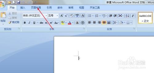 如何添加word文档页面背景?图片