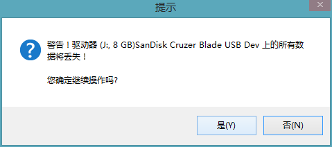 U盘重装WIN8.1教程(ultraiso 制作U盘启动)
