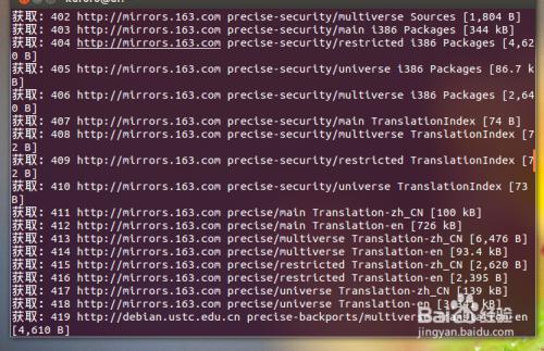 ubuntu 12.04 LTS 如何使用更快的更新源