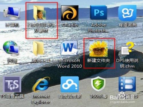 win7桌面文件夹图标的修改方法图片