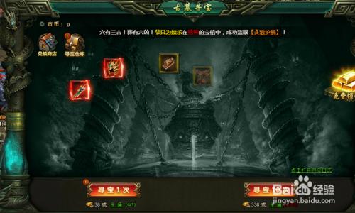 网页游戏盗墓笔记如何古墓寻宝