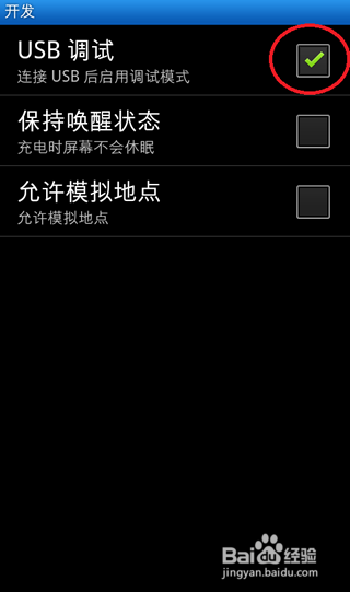 安卓手机USB调试模式打开的方法