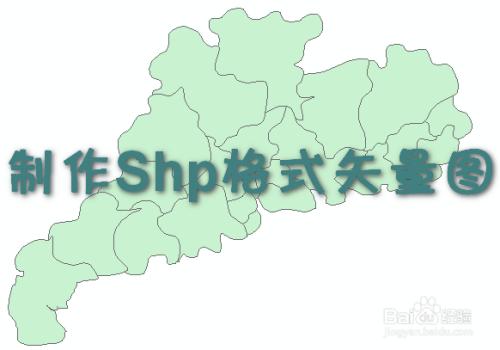 如何制作行政区划矢量图(shp格式)