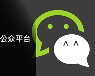 微信公众平台如何申请?