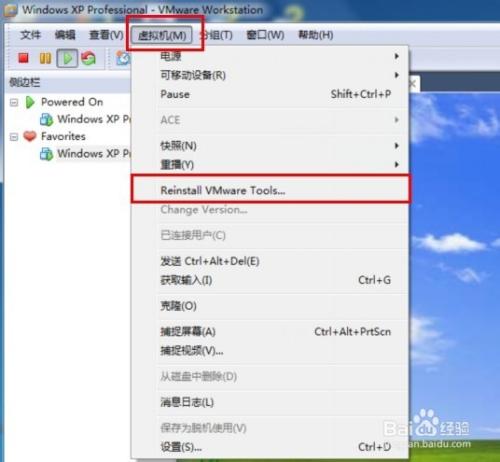 教您如何在Vmware虚拟机下自动调整窗口大小的设置