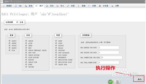phpMyAdmin使用教程:[2]用户及权限管理